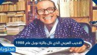 من هو الاديب العربي الذي نال جائزة نوبل عام 1988