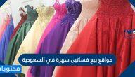 أشهر مواقع بيع فساتين سهرة في السعودية 2021
