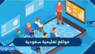 أفضل 7 مواقع تعليمية سعودية مميزة 2021