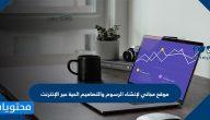 موقع مجاني لإنشاء الرسوم والتصاميم الحية عبر الانترنت