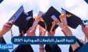 نتيجة القبول للجامعات السودانية 2021
