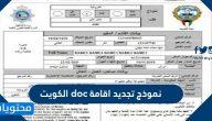 نموذج تجديد اقامة doc الكويت وتحميل نماذج الشؤون والجوازات في الكويت