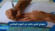 نموذج تقرير جاهز عن اليوم الوطني الكويتي