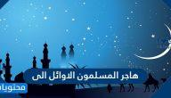 هاجر المسلمون الأوائل إلى