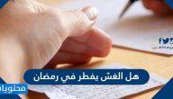 هل الغش يفطر في رمضان وما هي كفارة الغش في الامتحان