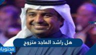 هل راشد الماجد متزوج وما هي أهم محطاته الفنية