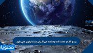 يبدو القمر معتما كما يشاهد من الارض عندما يكون في طور