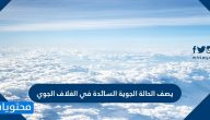 يصف الحالة الجوية السائدة في الغلاف الجوي