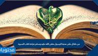 من دلائل على محبة الرسول صلى الله عليه وسلم قراءة كتاب السيرة