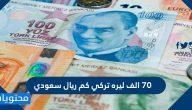 70 الف ليره تركي كم ريال سعودي