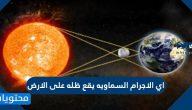 اي الاجرام السماوية يقع ظله على الارض