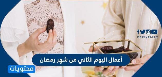 أعمال اليوم الثاني من شهر رمضان وأدعيته