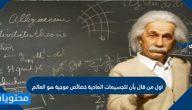 أول من قال بأن للجسيمات المادية خصائص موجية هو العالم
