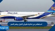 استعلام عن تذكرة طيران النيل برقم الحجز بالخطوات التفصيلية ورابط الاستعلام