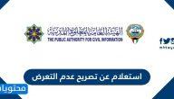 استعلام عن تصريح عدم التعرض لفرد أو مركبة في الكويت