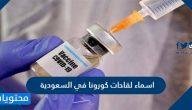 ما هي اسماء لقاحات كورونا في السعودية
