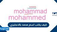 كيف يكتب اسم محمد بالانجليزي ومعناه وصفات حامله وتفسيره بالمنام