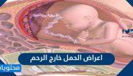 ما هي اعراض الحمل خارج الرحم وما اسبابه وطرق علاجه