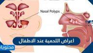 ما هي اعراض اللحمية عند الاطفال وما الحالات التي تستدعي تدخل الطبيب