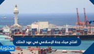 افتتح ميناء جدة الإسلامي في عهد الملك