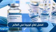 ما هو افضل لقاح كورونا في العالم وهل اللقاحات امنة