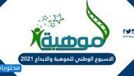 الاسبوع الوطني للموهبة والابداع 2021 والفئات المستهدفة