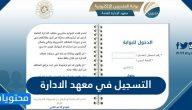 طريقة التسجيل في معهد الادارة للحاصلين على الثانوية 1442