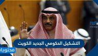التشكيل الحكومي الجديد الكويت 2021