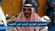 التشكيل الوزاري الجديد في الكويت 2021