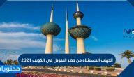 الجهات المستثناه من حظر التجول في الكويت 2021