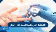 العملية التي تعيد السكر الى الدم