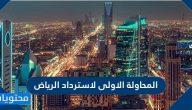 المحاولة الاولى لاسترداد الرياض