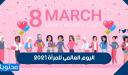 معلومات عن اليوم العالمي للمرأة 2021 وسبب الاحتفال به