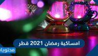 امساكية رمضان 2021 في قطر