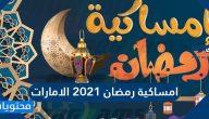 امساكية رمضان 2021 في الامارات