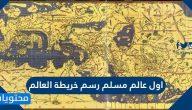 اول عالم مسلم رسم خريطة العالم