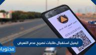 ايميل استقبال طلبات تصريح عد التعرض في الكويت 2021
