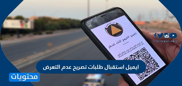 ايميل استقبال طلبات تصريح عدم التعرض في الكويت 2021