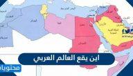 اين يقع العالم العربي