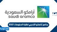 التقديم في برنامج أرامكو التدريبي لطلبة الدبلومات 2021