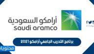 برنامج التدريب الجامعي أرامكو 2021 وشروط التقديم