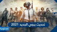 تحديث ببجي الجديد 2021