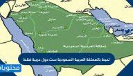 تحيط بالمملكة العربية السعودية ست دول عربية فقط
