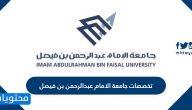 تخصصات جامعة الامام عبدالرحمن بن فيصل وأهم المعلومات عنها