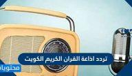 تردد اذاعة القران الكريم الكويت AlQuran Alkarem