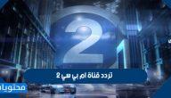 تردد قناة ام بي سي 2 الجديد على نايل سات وعرب سات