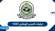 ترقيات الحرس الوطني 1442