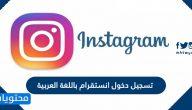 تسجيل دخول انستقرام باللغة العربية