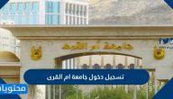 تسجيل دخول جامعة ام القرى