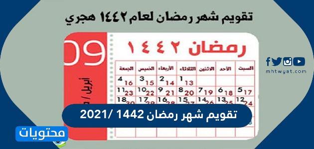 تقويم شهر رمضان 1442 / 2021